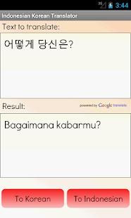 印尼韓語翻譯