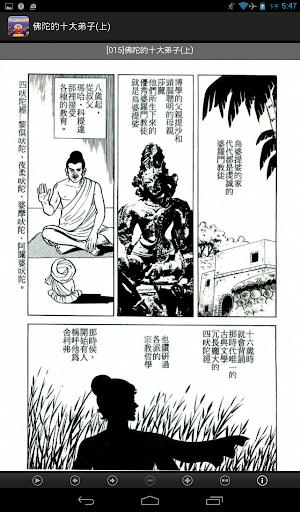 佛陀的十大弟子(上) 中華印經協會‧台灣生命電視|玩教育App免費|玩APPs