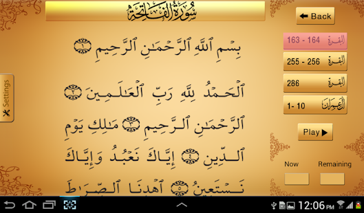 Ayat Ruqya  آيات رقية - screenshot thumbnail
