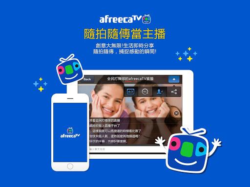 玩免費社交APP|下載AfreecaTV(辣椒艾菲卡TV) app不用錢|硬是要APP