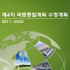 국토종합계획과 도시기본계획 icon
