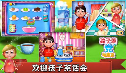 孩子茶黨與朋友