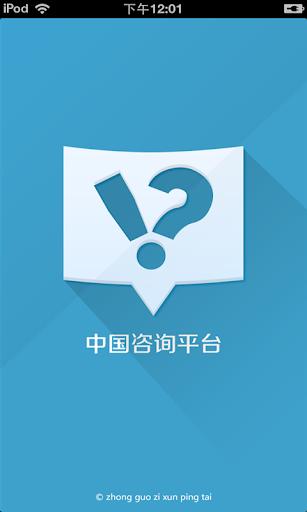 中国咨询平台