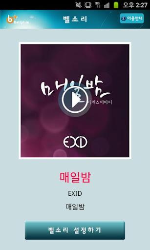 【免費音樂App】벨소리 : 매일밤 [EXID]-APP點子