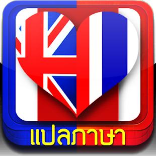 แปลภาษา ไทย-อังกฤษ และหลายภาษา