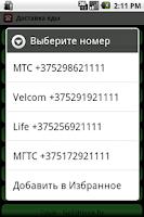 Screenshot of Minsk Useful Calls