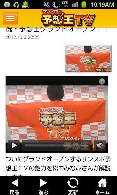 サンスポ 予想王TV - screenshot