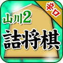 山川悟の詰将棋2 icon
