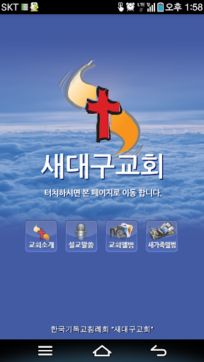 새대구교회