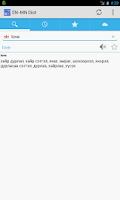 Screenshot of English-Mongolian Dictionary