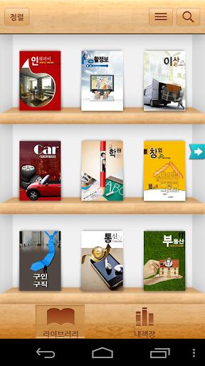 【免費書籍App】교차로 스마트북-APP點子