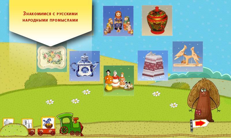 Russian Craftsmen - screenshot