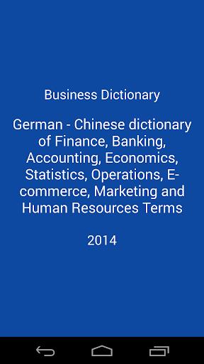 商务词典 Lite De Cn