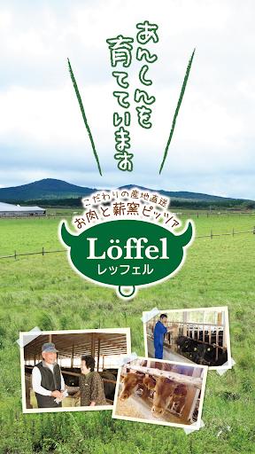 Loffel
