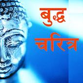 Marathi Buddha Charitra