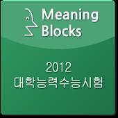 2012 수능 독해 Meaning Blocks(무료)