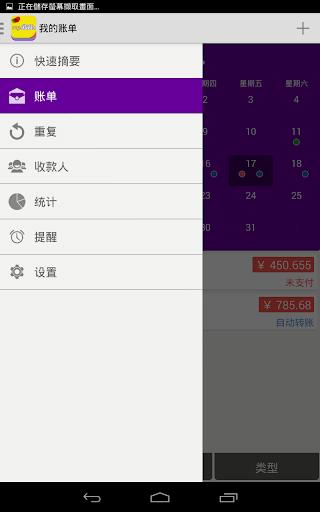 玩商業App|我的账单免費|APP試玩