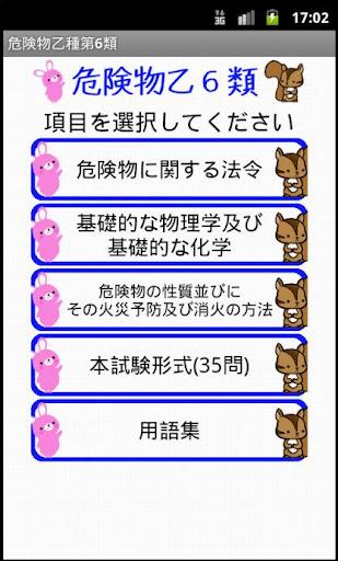 危険物乙6類問題集 りすさんシリーズ