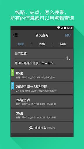 玩免費旅遊APP|下載熊猫公交 app不用錢|硬是要APP