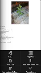 υπαίθριοι ημι λόγοι…,Γ.Πρίμπας - screenshot thumbnail