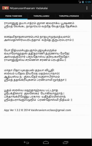 Nityanusanthanam Tamil