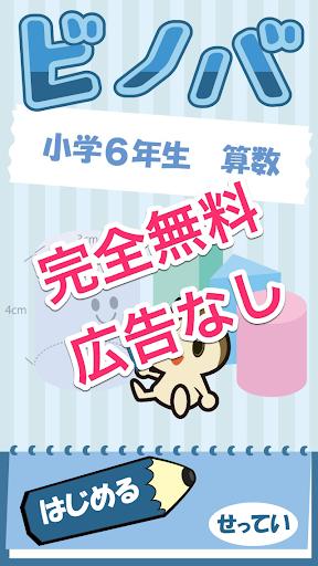 クイズで予習復習-ビノバ 算数 小学 6年〔無料・広告なし〕