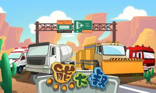 宝宝拼图:交通工具