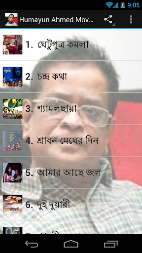 Humayun Ahmed Movies