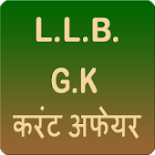 CLAT llb exam gk in hindi