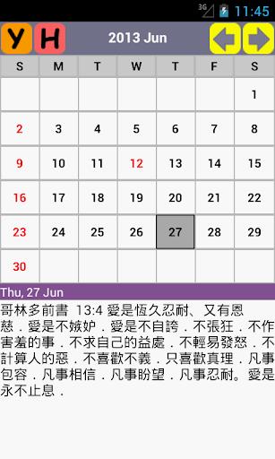 香港聖經日曆