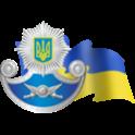 Билеты ПДД Украина icon