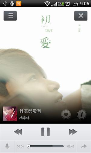 蝦米音樂播放器MUSIC PLAYER apk screenshot