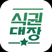 식권대장 - 대한민국최초모바일식권