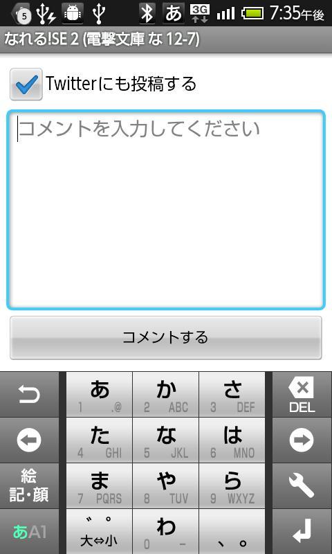 えごリブ(ゲーム・書籍管理)- screenshot