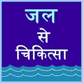water therapy - jal chikitsa
