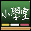 百科小學堂 - 艾爾雲校 (升學,考試,補習,測驗,益智) icon