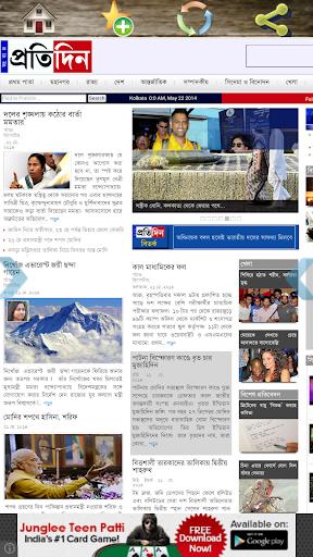 Bengali News : Kolkata News