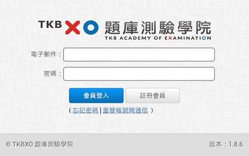 TKBXO題庫測驗學院