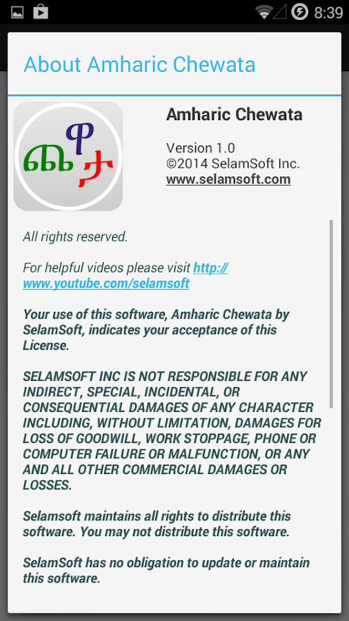 Amharic Chewata- screenshot