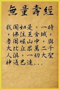 《觀無量壽佛經疏》CBETA 電子版No. 1753 [cf. No. 365]