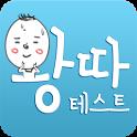 심리테스트 왕따검사 icon