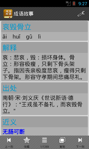【免費教育App】成语故事-APP點子