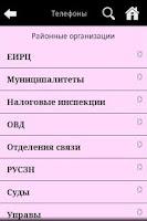 Screenshot of Телефоны Москвы