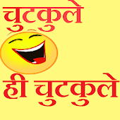 Jokes in Hindi (Chutkule)