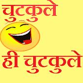 Jokes in Hindi (Chutkule)