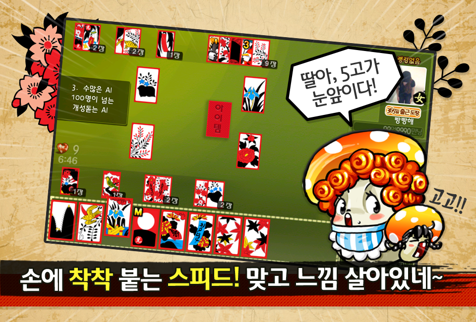 Screenshots of Fun Matgo for iPhone