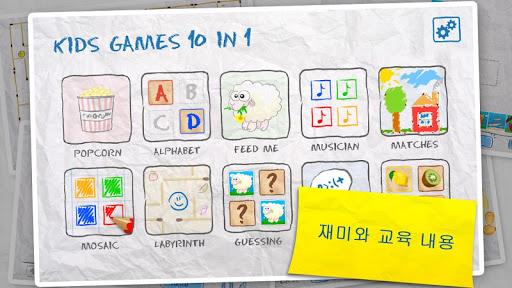 무료 어린이 게임