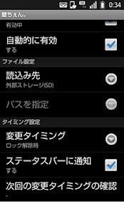 壁ちぇん。- screenshot thumbnail