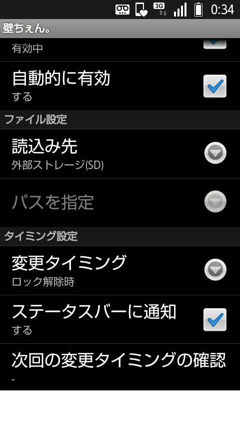 壁ちぇん。- screenshot