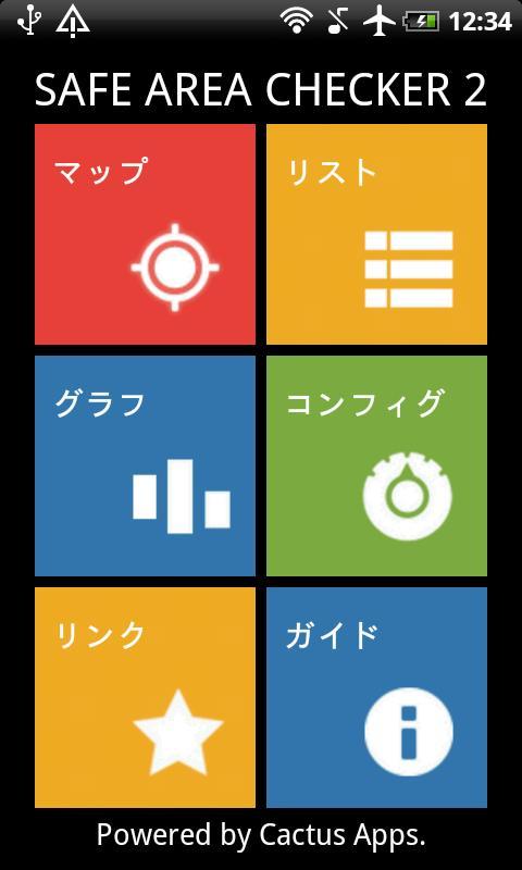 SafeAreaChecker2- screenshot